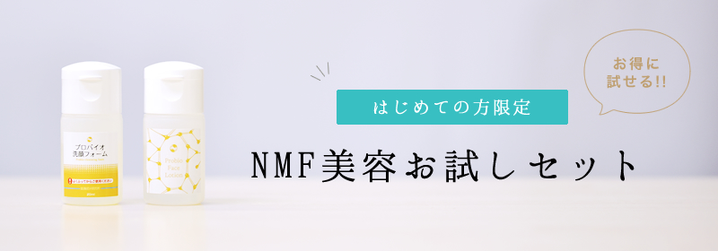 NMF美容お試しセット